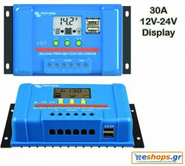 Victron BlueSolar PWM Charge Controller-LCD and USB 12/24V/30A ρυθμιστής φόρτισης 30A